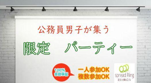 【上野の婚活パーティー・お見合いパーティー】エグジット株式会社主催 2016年9月10日