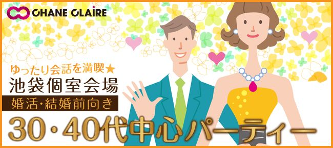 【池袋の婚活パーティー・お見合いパーティー】シャンクレール主催 2016年8月28日