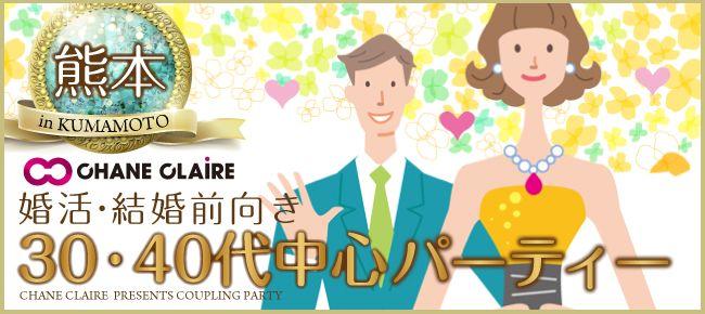 【熊本の婚活パーティー・お見合いパーティー】シャンクレール主催 2016年8月14日