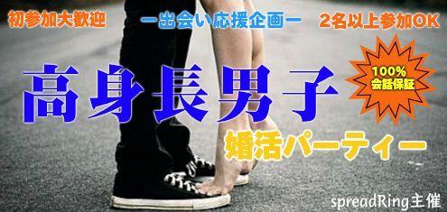 【上野の婚活パーティー・お見合いパーティー】エグジット株式会社主催 2016年9月11日