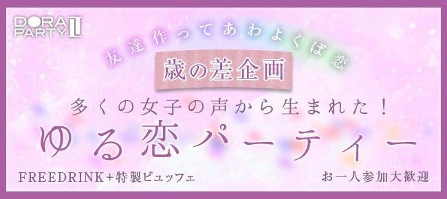 【渋谷の恋活パーティー】ドラドラ主催 2016年9月18日