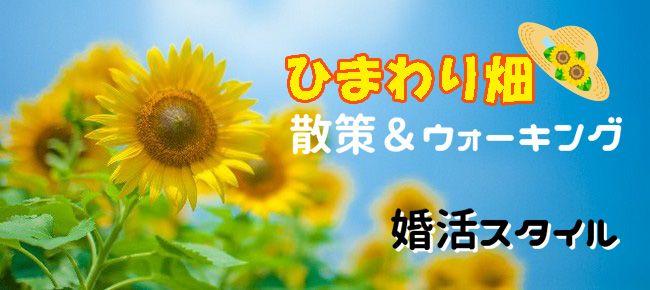 【神奈川県その他のプチ街コン】株式会社スタイルリンク主催 2016年8月13日