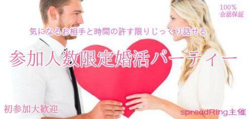 【上野の婚活パーティー・お見合いパーティー】エグジット株式会社主催 2016年9月18日