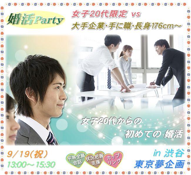 【渋谷の婚活パーティー・お見合いパーティー】東京夢企画主催 2016年9月19日