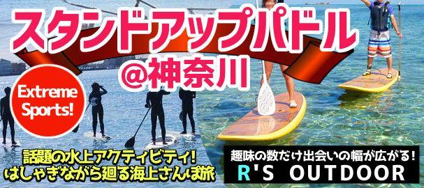 【神奈川県その他のプチ街コン】R`S kichen主催 2016年8月6日