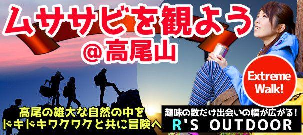 【東京都その他のプチ街コン】R`S kichen主催 2016年8月6日