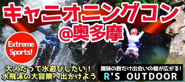 【東京都その他のプチ街コン】R`S kichen主催 2016年8月7日