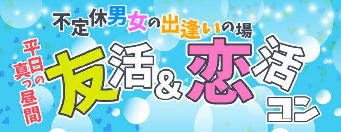 【新宿のプチ街コン】LINEXT主催 2016年8月25日