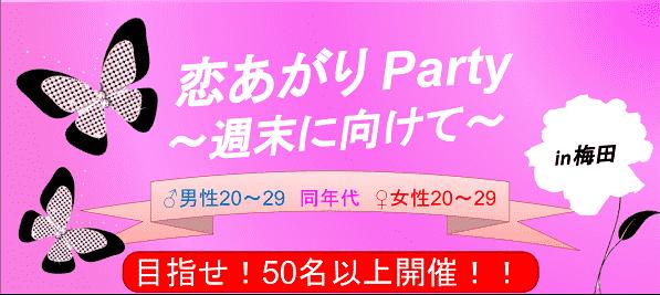 【梅田の恋活パーティー】株式会社アズネット主催 2016年9月20日