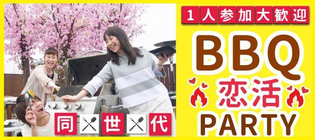 【三宮・元町の恋活パーティー】Rooters主催 2016年8月14日