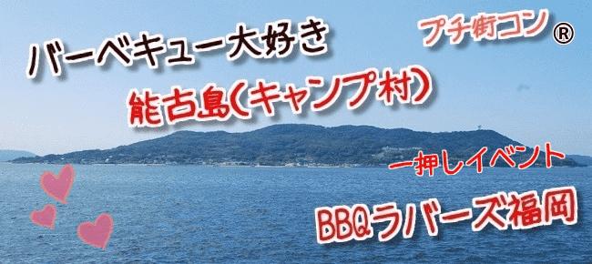 【福岡県その他のプチ街コン】株式会社ワンランクサポートサービス主催 2016年8月28日