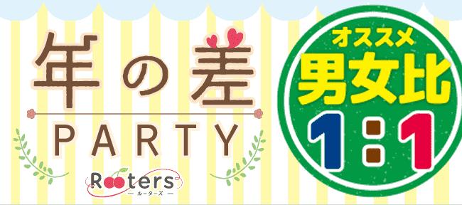 【表参道の恋活パーティー】Rooters主催 2016年8月16日