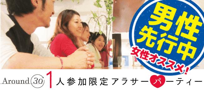 【赤坂の恋活パーティー】Rooters主催 2016年8月16日