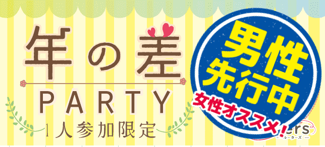 【赤坂の恋活パーティー】株式会社Rooters主催 2016年8月16日