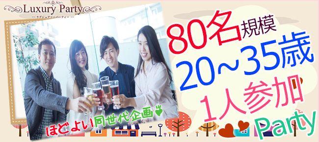 【梅田の恋活パーティー】Luxury Party主催 2016年9月3日