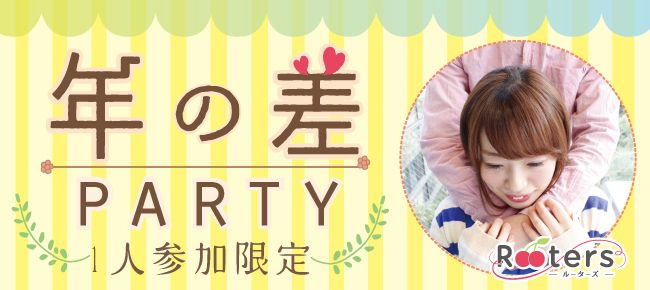 【堂島の恋活パーティー】Rooters主催 2016年8月16日