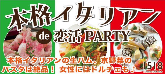 【烏丸の恋活パーティー】ICHIGO ICHIE Club主催 2016年8月7日