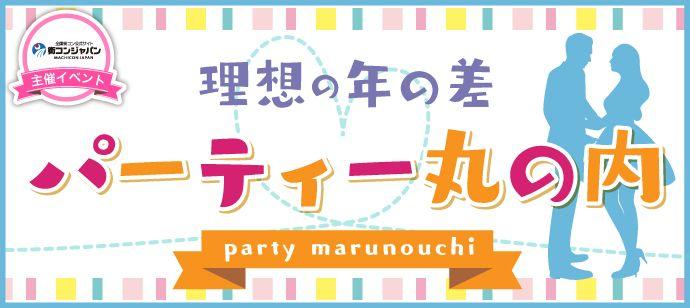 【丸の内の恋活パーティー】街コンジャパン主催 2016年9月4日