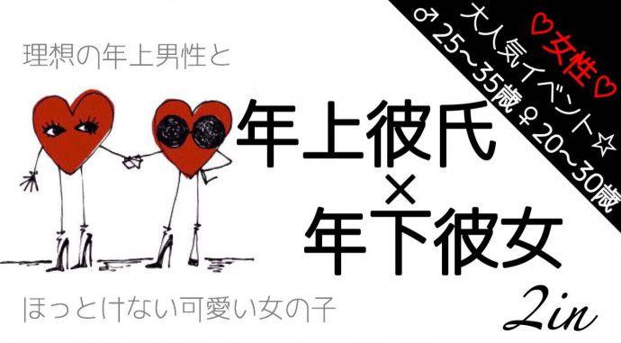 【広島市内その他のプチ街コン】合同会社ツイン主催 2016年9月17日