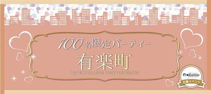 【有楽町の恋活パーティー】街コンジャパン主催 2016年9月4日