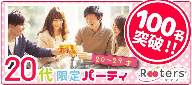 【表参道の恋活パーティー】株式会社Rooters主催 2016年8月17日