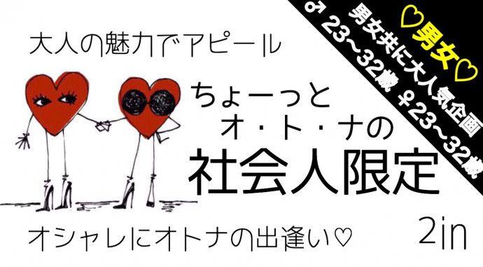 【岡山市内その他のプチ街コン】合同会社ツイン主催 2016年8月20日