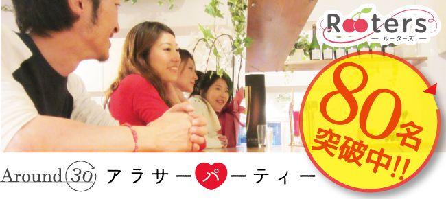 【表参道の恋活パーティー】Rooters主催 2016年8月19日