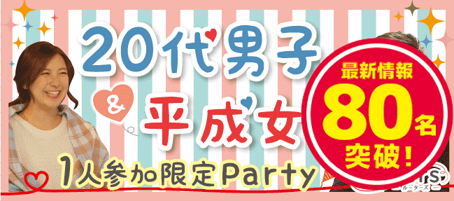 【赤坂の恋活パーティー】株式会社Rooters主催 2016年8月19日