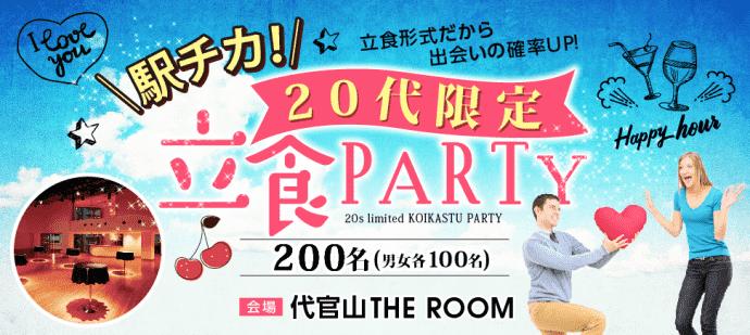 【代官山の恋活パーティー】happysmileparty主催 2016年9月18日