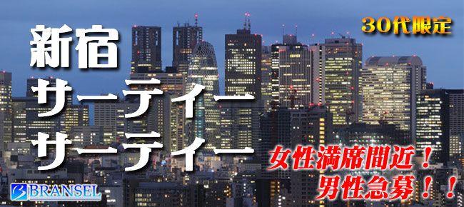 【新宿の恋活パーティー】ブランセル主催 2016年9月18日
