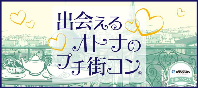 【横浜市内その他のプチ街コン】街コンジャパン主催 2016年9月11日
