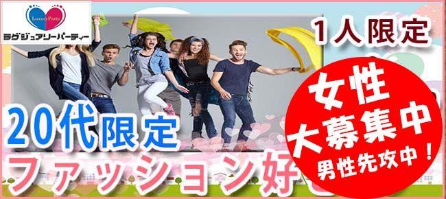 【東京都その他のプチ街コン】Luxury Party主催 2016年9月10日