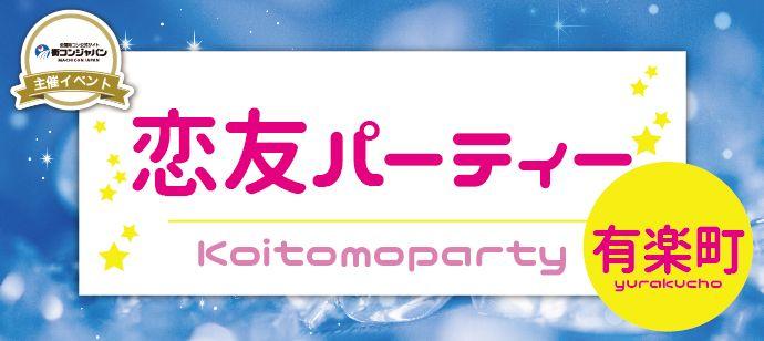 【有楽町の恋活パーティー】街コンジャパン主催 2016年9月15日