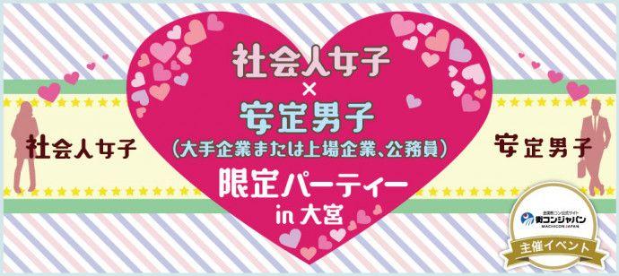 【大宮の恋活パーティー】街コンジャパン主催 2016年8月21日