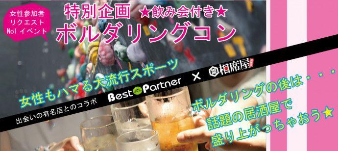 【新宿のプチ街コン】ベストパートナー主催 2016年8月20日