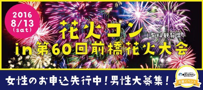 【前橋のプチ街コン】街コンジャパン主催 2016年8月13日