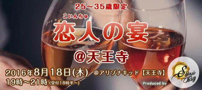 【天王寺の恋活パーティー】SHIAN'S PARTY主催 2016年8月18日