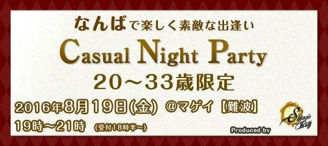 【難波の恋活パーティー】SHIAN'S PARTY主催 2016年8月19日