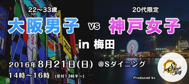 【梅田の恋活パーティー】SHIAN'S PARTY主催 2016年8月21日