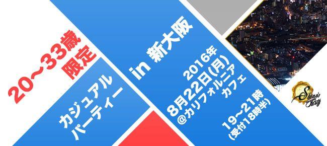 【大阪府その他の恋活パーティー】SHIAN'S PARTY主催 2016年8月22日