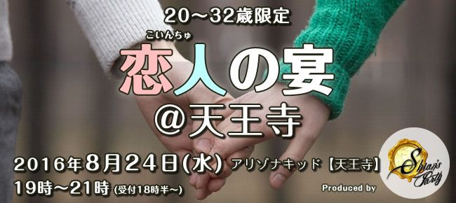 【天王寺の恋活パーティー】SHIAN'S PARTY主催 2016年8月24日