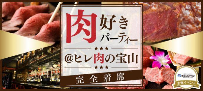 【東京都その他のプチ街コン】街コンジャパン主催 2016年8月27日