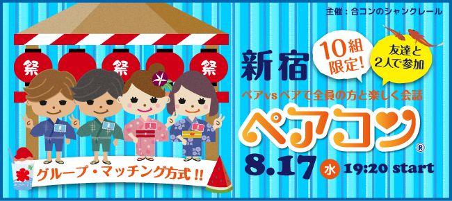 【新宿のプチ街コン】シャンクレール主催 2016年8月17日