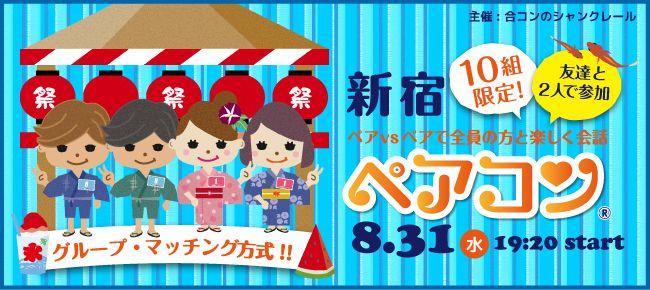【新宿のプチ街コン】シャンクレール主催 2016年8月31日