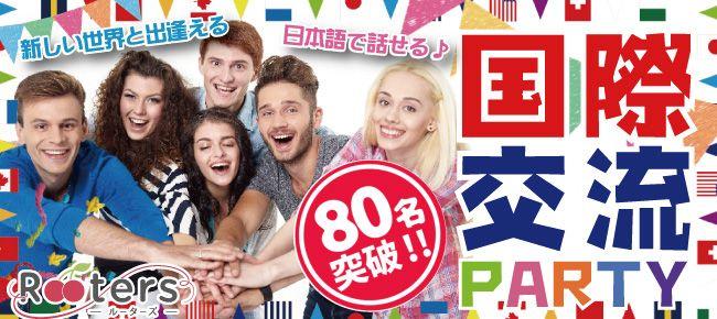 【表参道の恋活パーティー】Rooters主催 2016年8月30日