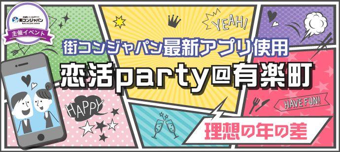 【有楽町の恋活パーティー】街コンジャパン主催 2016年8月27日