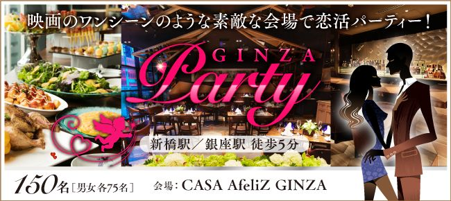 【銀座の恋活パーティー】happysmileparty主催 2016年9月11日