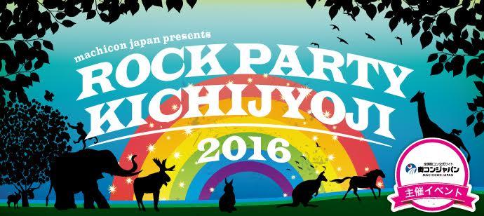 【吉祥寺の恋活パーティー】街コンジャパン主催 2016年9月22日