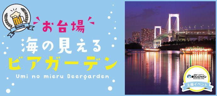 【東京都その他のプチ街コン】街コンジャパン主催 2016年8月11日
