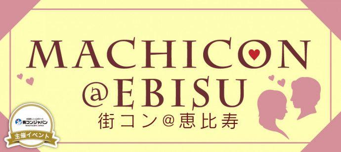 【恵比寿の街コン】街コンジャパン主催 2016年9月22日